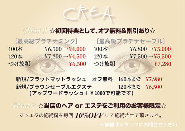 マツエク|新板橋 美容室CREA (クレア)